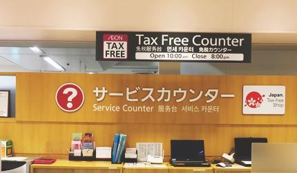 新札幌站大型購物中心「AEON 新札幌店」的免稅服務台
