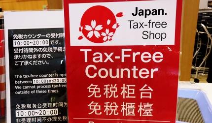 新札幌站大型購物中心「AEON 新札幌店」的免稅櫃檯
