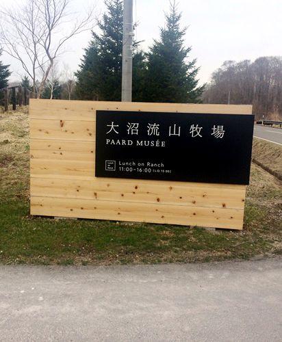 函館自由行牧場騎馬必去Paard Musée