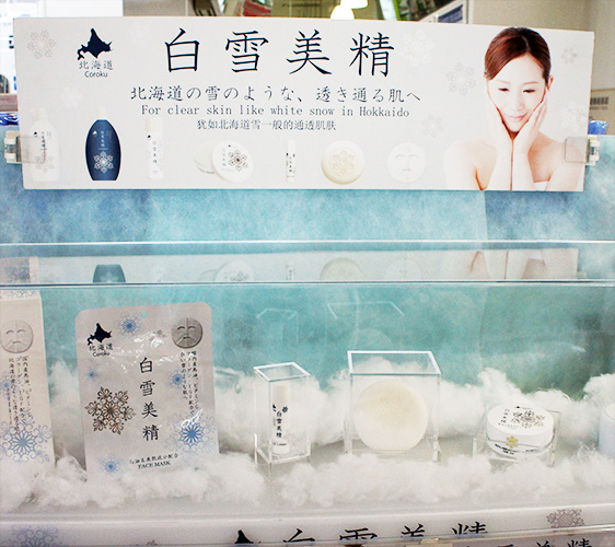 札幌藥妝SAPPORO DRUG STORE 狸小路5丁目店賣的白雪美精系列