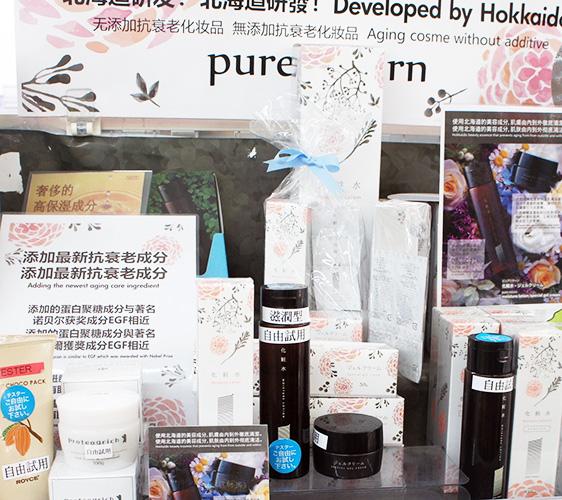札幌藥妝SAPPORO DRUG STORE 狸小路5丁目店賣的pure return系列