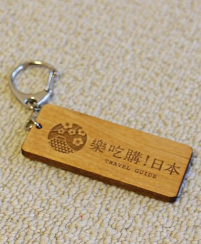 「洞爺湖越後屋」製作的「樂吃購!日本」鑰匙圈