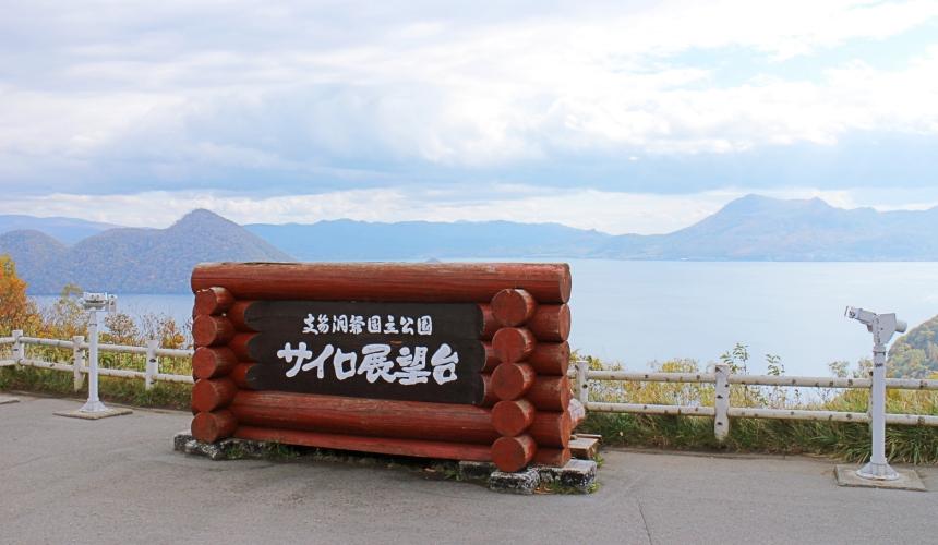 北海道洞爺湖推薦景點展望台