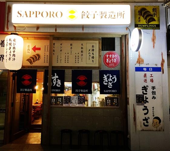 SAPPORO餃子製造所薄野店店門口