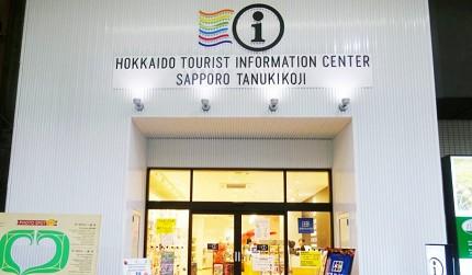 北海道觀光情報中心 札幌狸小路