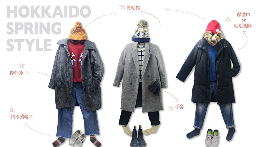 春天北海道自由行自助旅行衣服穿搭