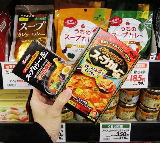 大型購物中心「AEON 新札幌店」的湯咖哩即食調理包
