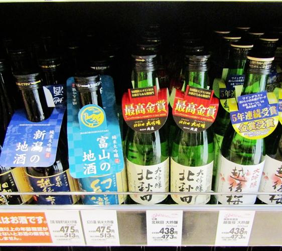 大型購物中心「AEON 新札幌店」的日本各地名酒