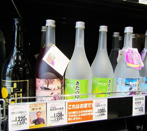 大型購物中心「AEON 新札幌店」的北海道產的酒