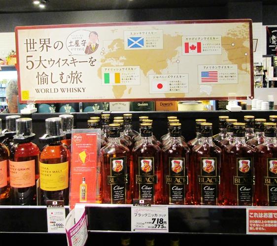 大型購物中心「AEON 新札幌店」的各國威士忌