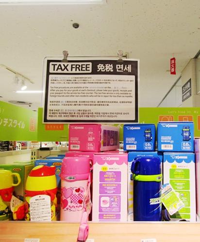 大型購物中心「AEON 新札幌店」的保溫壺