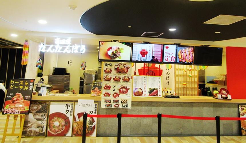 大型購物中心「AEON 新札幌店」裡的吉田屋tantanbou(吉田屋たんたんぼう)