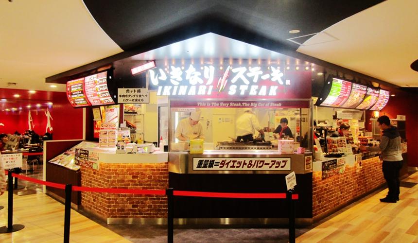 大型購物中心「AEON 新札幌店」裡的IKINARI STEAK(いきなり!ステーキ)