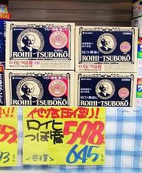 札幌必逛藥妝「SUNDRUG 狸小路2丁目店」Roihi-tsuboko 肩酸腰痛溫感貼布