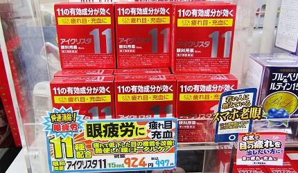 札幌必逛藥妝「SUNDRUG 狸小路2丁目店」アイクリスタ11眼藥水
