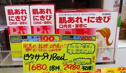札幌必逛藥妝「SUNDRUG 狸小路2丁目店」ビタサプリ
