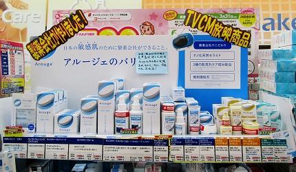 札幌必逛藥妝「SUNDRUG 狸小路2丁目店」敏感肌膚品牌Arouge系列