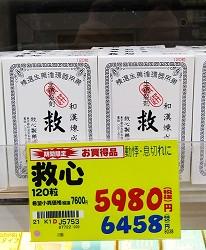 札幌必逛藥妝「SUNDRUG 狸小路2丁目店」救心