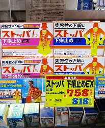 札幌必逛藥妝「SUNDRUG 狸小路2丁目店」STOPPA L止瀉劑