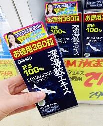 札幌必逛藥妝「SUNDRUG 狸小路2丁目店」深海鯊魚油精華膠囊 超值裝