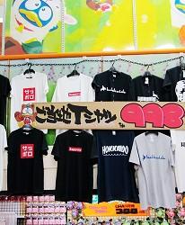 北海道必逛人氣藥妝、最潮家電推薦:「唐吉訶德狸小路店」的北海道紀念T恤