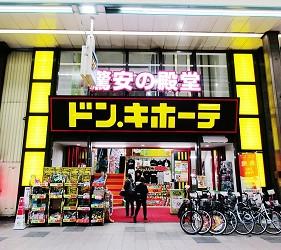 北海道必逛人氣藥妝、最潮家電推薦「唐吉訶德狸小路店」交通方式步驟三