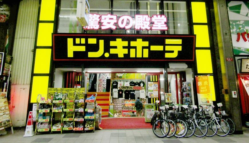 北海道必逛人氣藥妝、最潮家電推薦!札幌狸小路「唐吉訶德狸小路店」