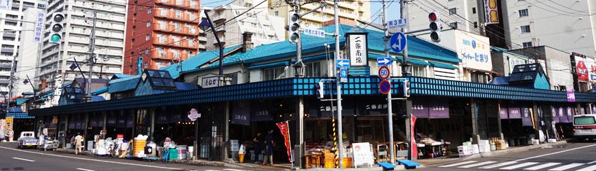 北海道札幌二條市場