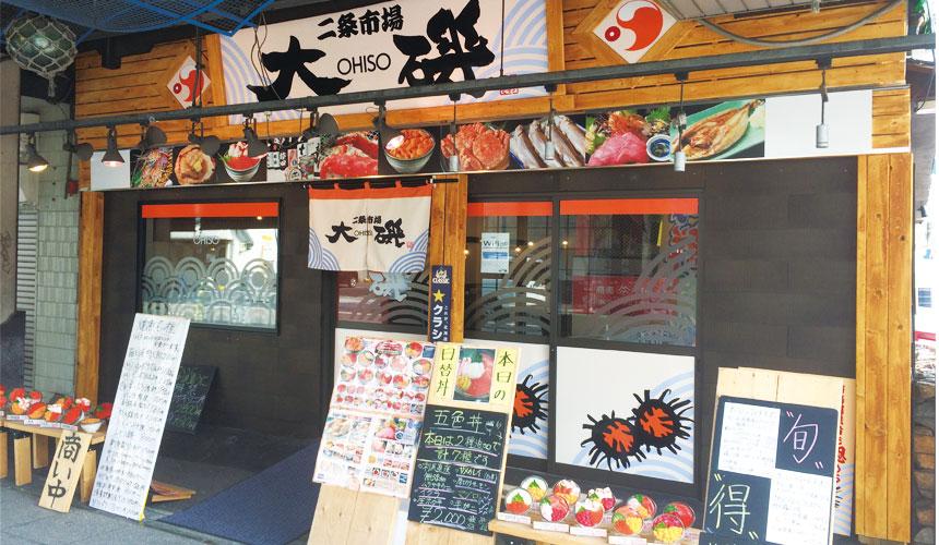 北海道札幌在地人最愛!二條市場超厲害的海鮮丼「大磯」