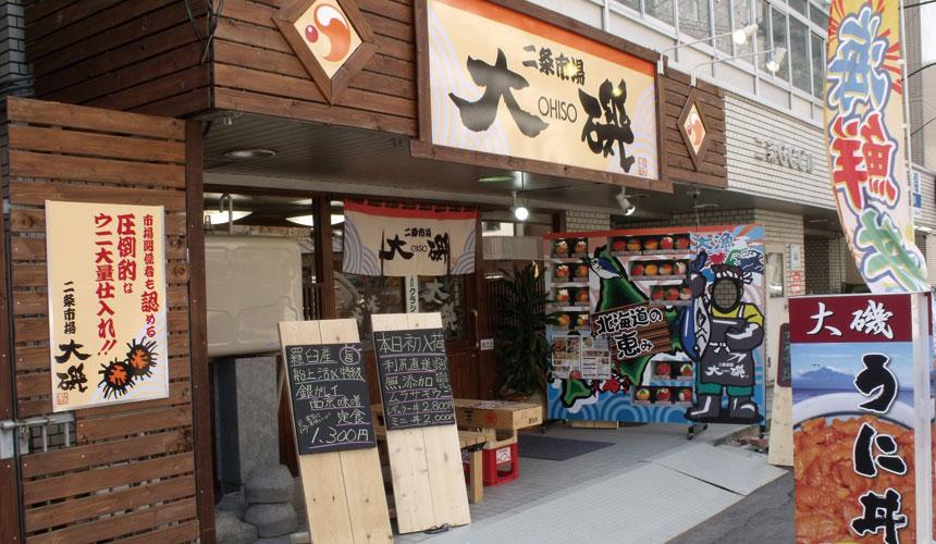 北海道札幌二條市場「大磯」以前店面