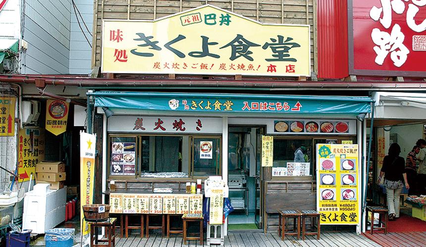 函馆必吃炭火烧烤名店「きくよ食堂 Bay Area店」的本店「函馆朝市 きくよ食堂 本店」