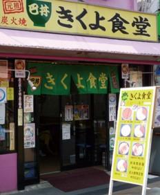 函馆必吃炭火烧烤名店「きくよ食堂 Bay Area店」的分店「函馆朝市 きくよ食堂 支店」