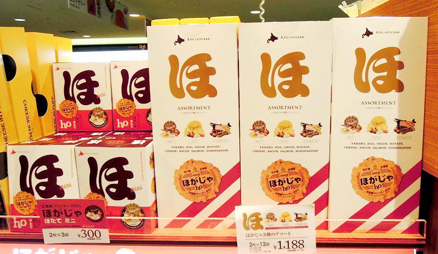 北海道限定伴手禮推薦新千歲機場Hogajia煎餅