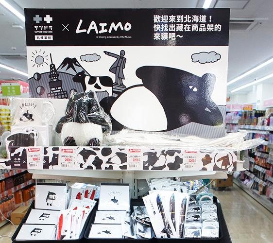 札幌藥妝SAPPORO DRUG STORE 狸小路5丁目店獨家商品LAIMO
