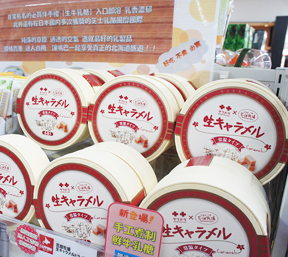 札幌藥妝SAPPORO DRUG STORE 狸小路5丁目店獨家商品花畑牧場生牛奶糖
