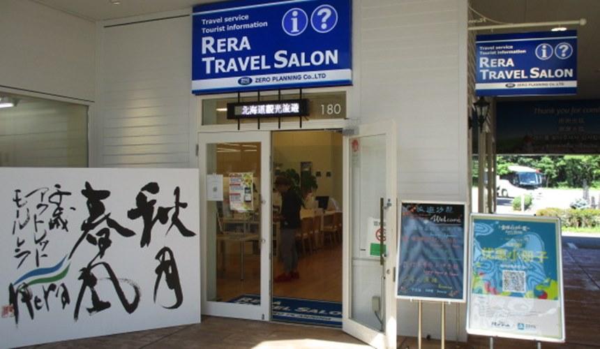 新千岁机场旁,北海道必逛最大购物城「Chitose Outlet Mall Rera」的旅行沙龙