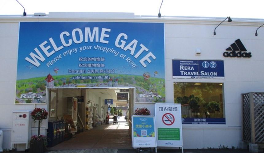 新千岁机场旁,北海道必逛最大购物城「Chitose Outlet Mall Rera」的welcome gate