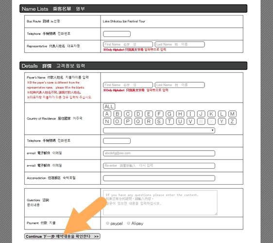 「北海道Resort Liner」的觀光巴士預約方式步驟三