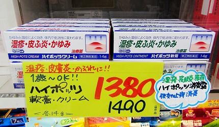 札幌必逛藥妝「SUNDRUG 狸小路2丁目店」ハイポッツ軟膏