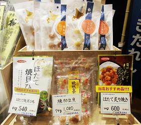 北海道新千歲機場土產店「北連」的干貝小零食