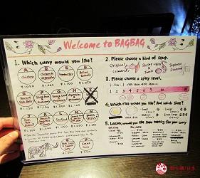北海道札幌13年湯咖哩專門店「叭咕叭咕」店內提供英文菜單