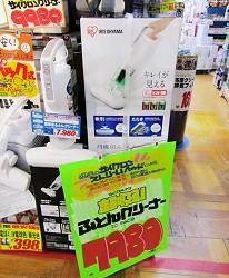 北海道必逛人氣藥妝、最潮家電推薦:「唐吉訶德狸小路店」的被子清潔機