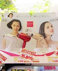 北海道必逛人氣藥妝、最潮家電推薦:「唐吉訶德狸小路店」的奈米離子吹風機