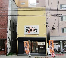 北海道札幌传统味噌拉面专门店「味噌吟札幌本店」的店门口