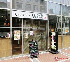 日式涮涮锅名店「温野菜」札幌站前店店门口