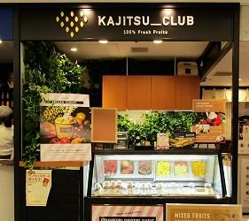 北海道在地推薦美食札幌PARCO「FOODIES MARKET」的KAJITSU_CLUB(カジツクラブ)