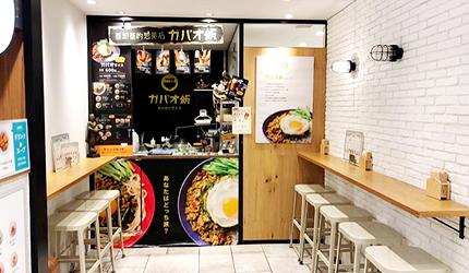 北海道在地推薦美食札幌PARCO「FOODIES MARKET」的其他推薦店家「亞細亞家常菜店Kapao飯」(亜細亜的惣菜店ガパオ飯)