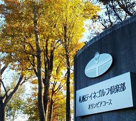 高爾夫球迷必看!北海道「札幌手稻高爾夫球俱樂部」入口