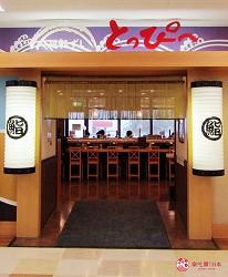 北海道必逛連鎖大型購物中心「AEON千歲店」的AEON美食區的迴轉壽司店「とっぴー」
