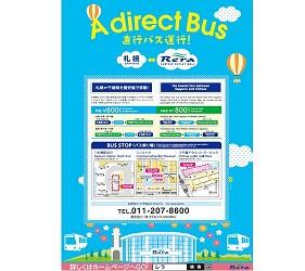 Rera直達巴士接駁車札幌新千歲機場